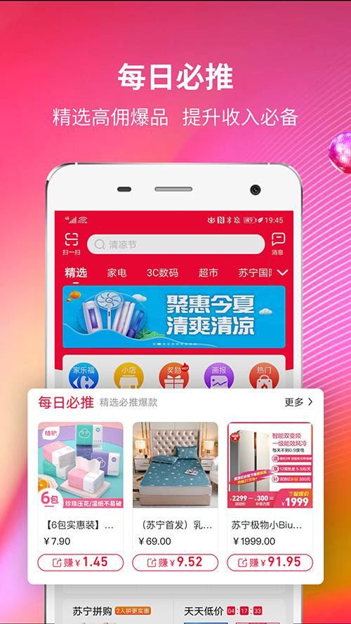 苏宁推客 V8.9.1 官方安卓版截图4