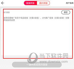 苏宁推客怎样转链接