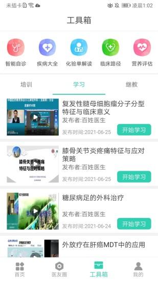 百姓医生医生端 V1.1.9 安卓版截图3