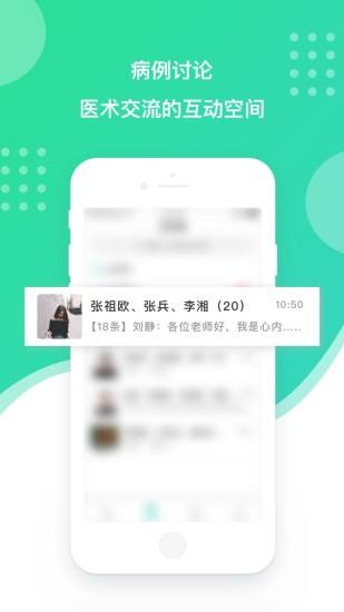 百姓医生医生端 V1.1.9 安卓版截图2