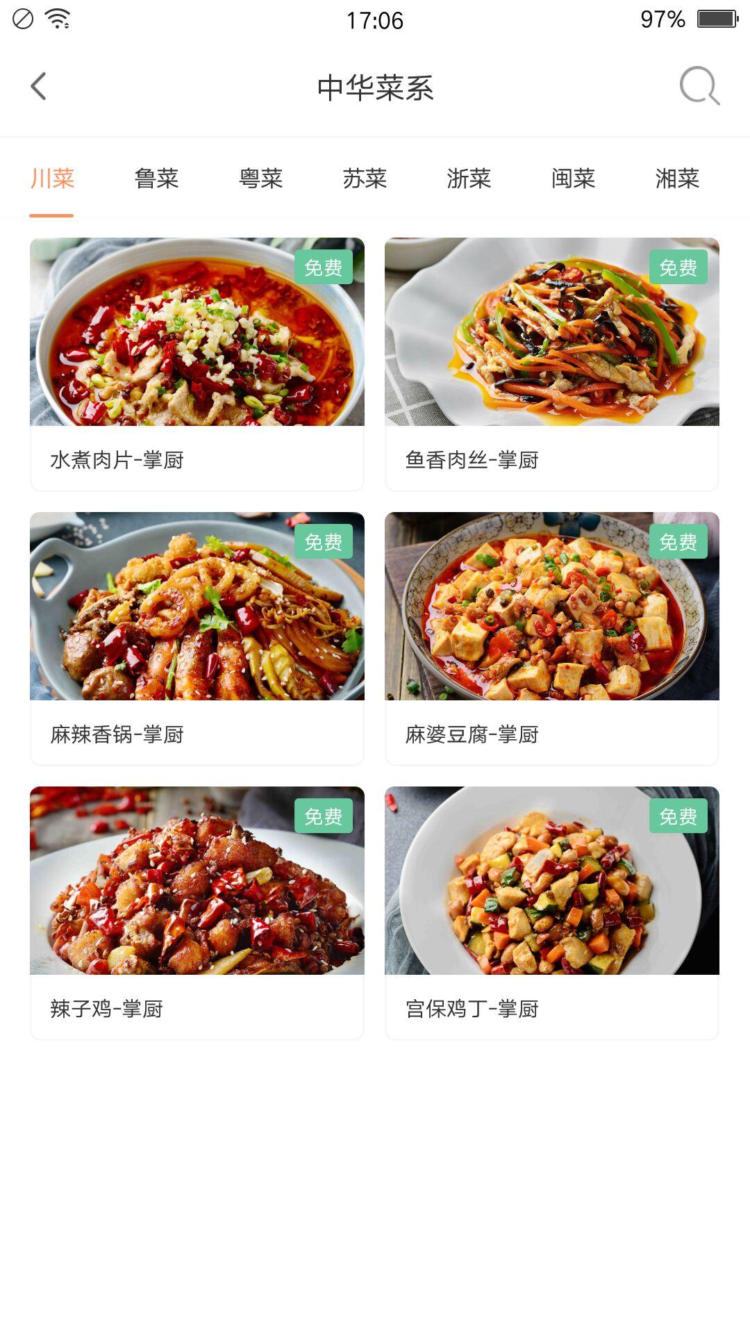 掌厨智能菜谱 V1.1.6 安卓版截图2