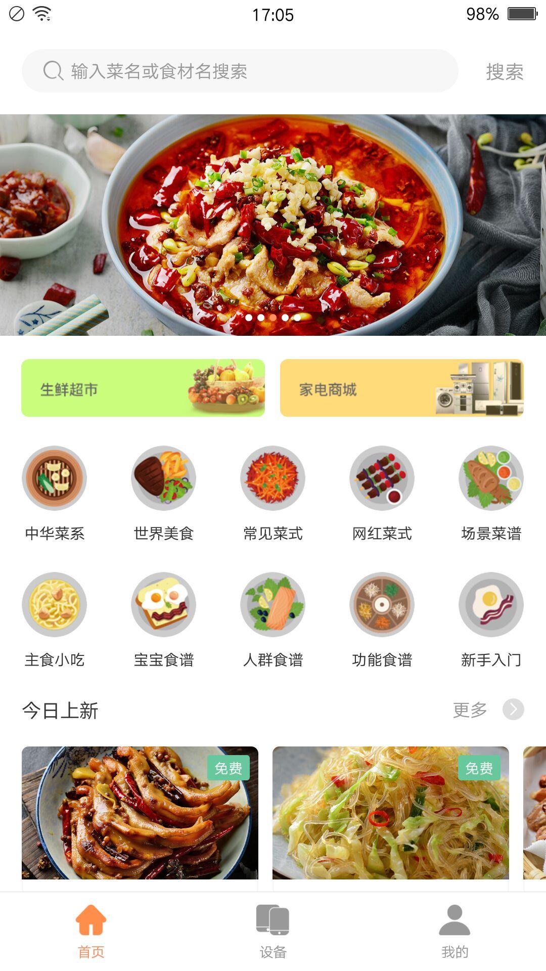 掌厨智能菜谱 V1.1.6 安卓版截图1