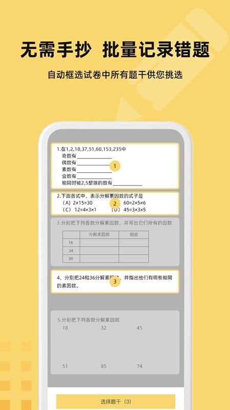 刺猬错题本 V1.1.0 安卓版截图1