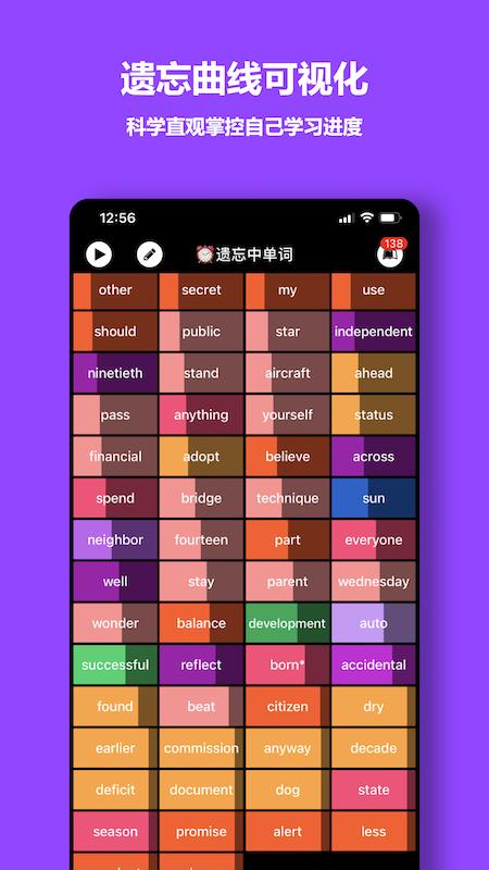 单词块 V1.8.1 安卓版截图5