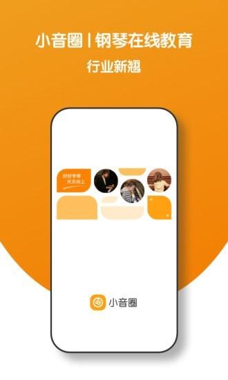 小音圈学生端 V1.5.3 安卓版截图4
