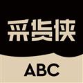 采货侠ABC V1.9.5 安卓版