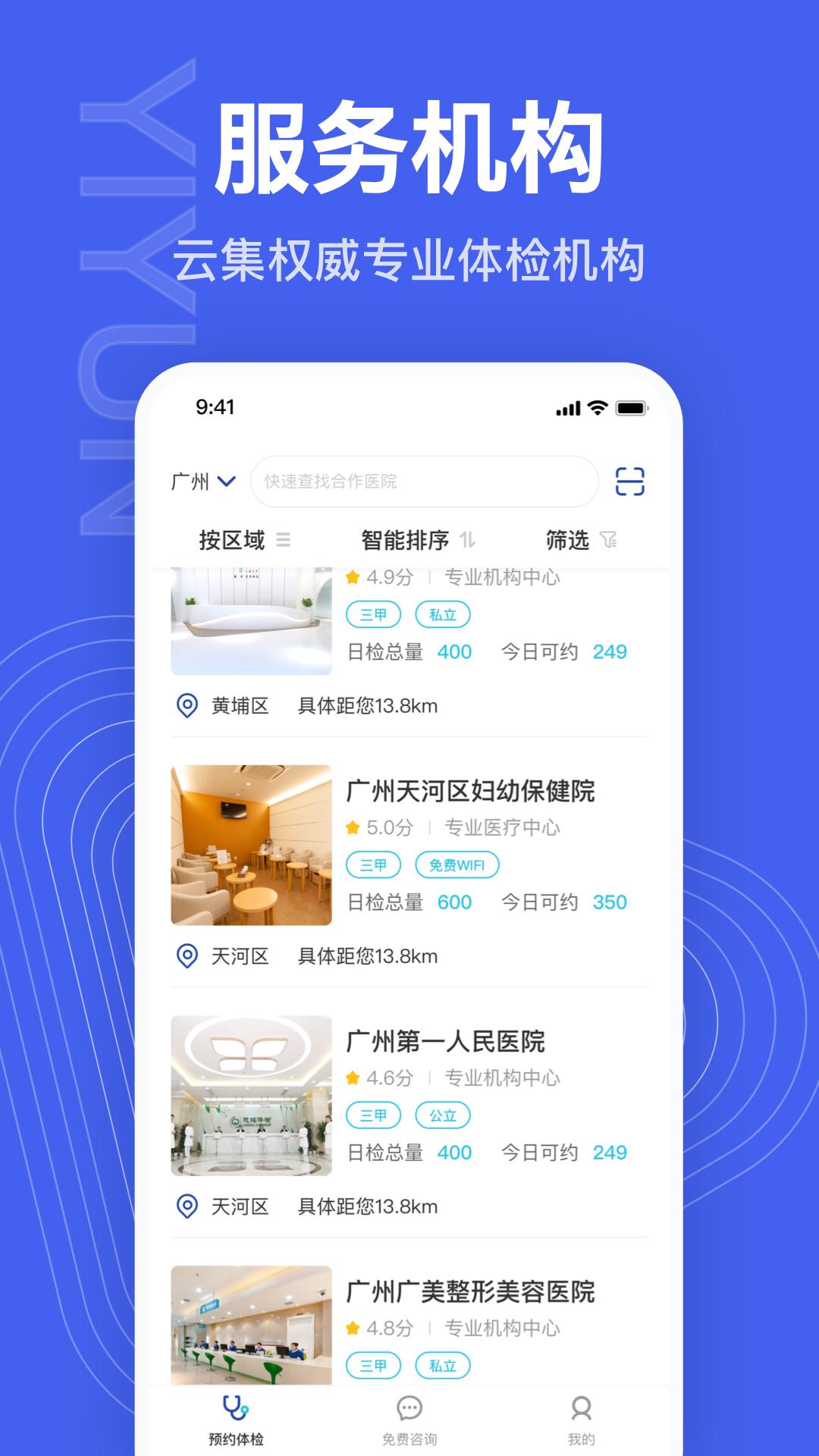 壹云健康 V1.2.2 安卓版截图4