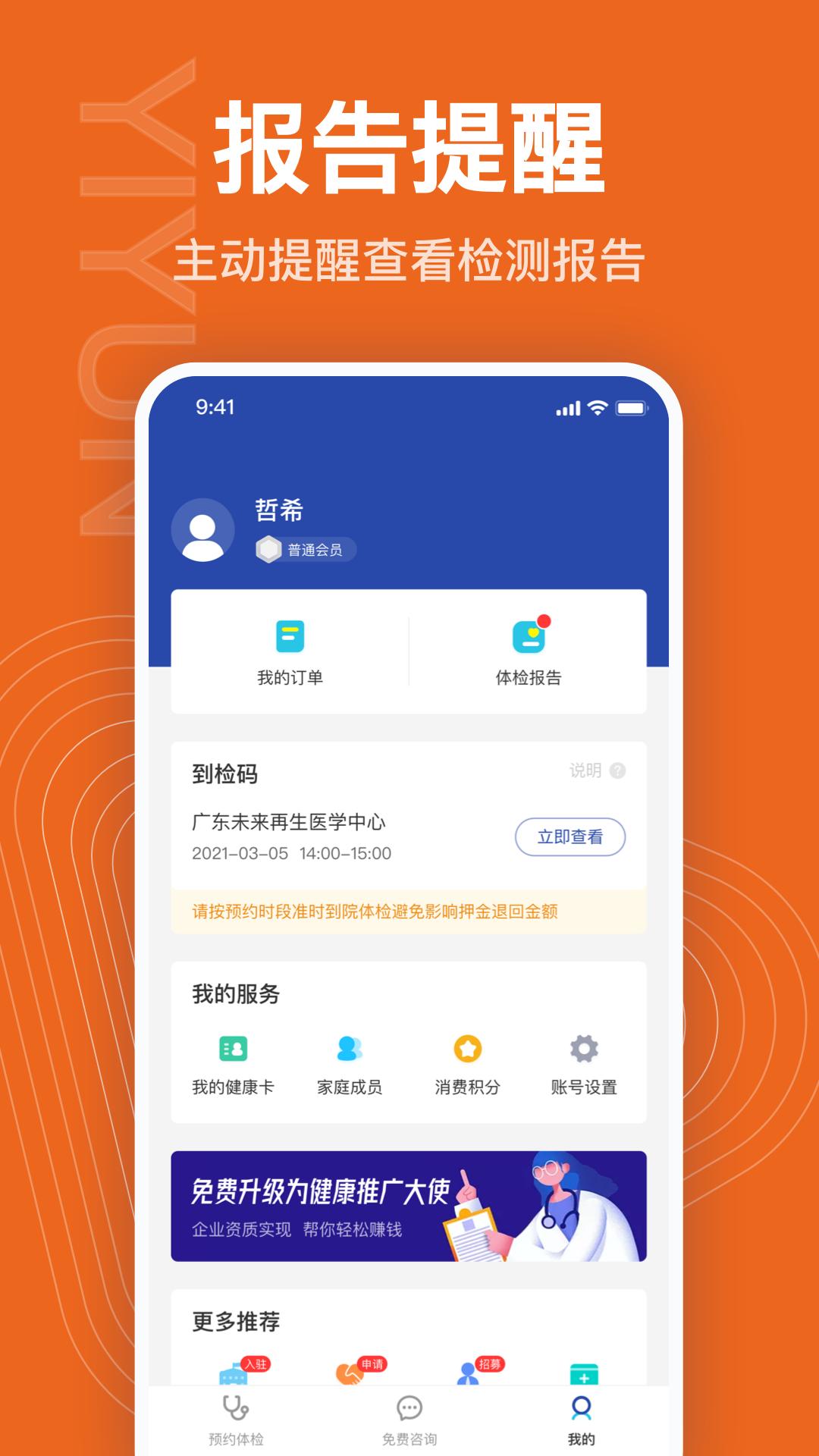 壹云健康 V1.2.2 安卓版截图5