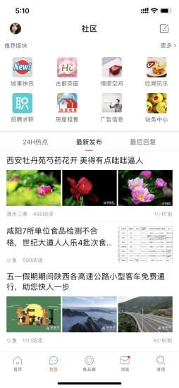 咸鱼网 V5.4.2 安卓版截图1