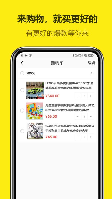 悦穆 V2.0.1.2 安卓版截图3