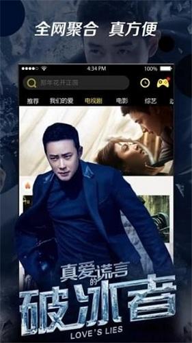 八一影视电视版 V5.0 安卓版截图2
