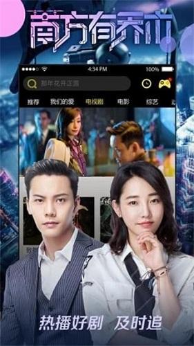 八一影视电视版 V5.0 安卓版截图1