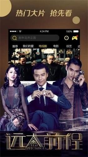 八一影视电视版 V5.0 安卓版截图3