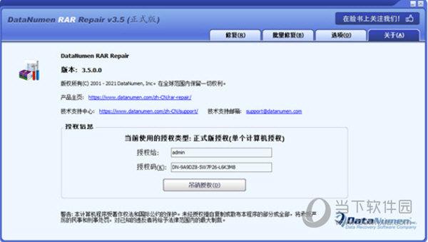 DataNumen RAR Repair注册版