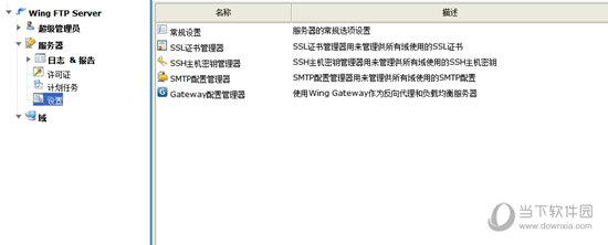 Wing FTP Server6.5破解版