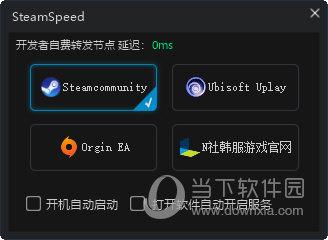 SteamSpeed b版