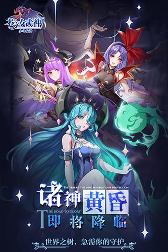 苍之女武神无限抽卡版 V1.0.0 安卓版截图5