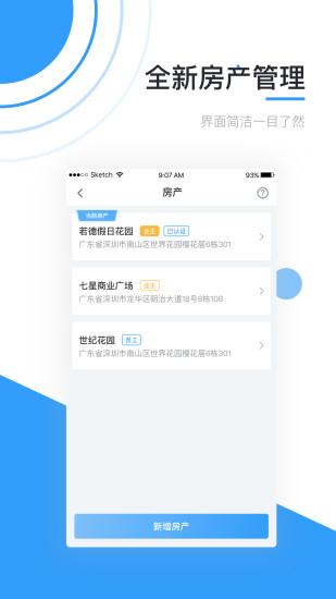 彩之云物业 V6.6.25.5 安卓版截图1