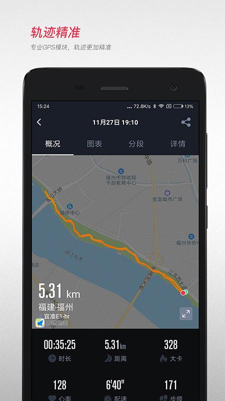 宜准跑步 V3.8.6 安卓版截图1