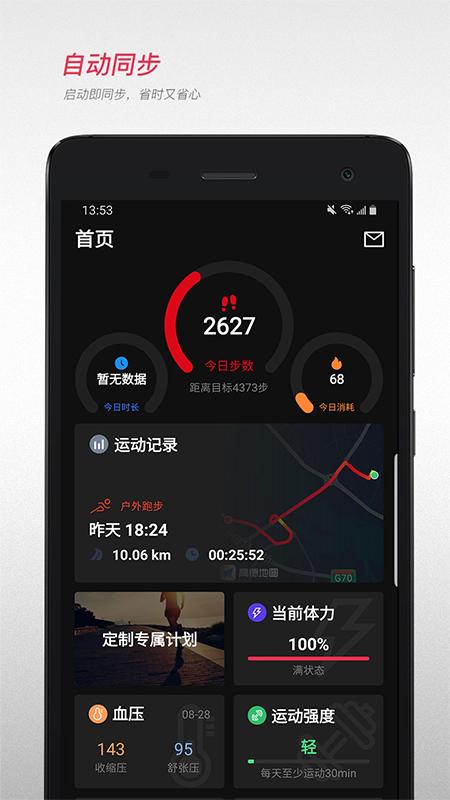 宜准跑步 V3.8.6 安卓版截图5