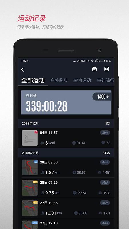 宜准跑步 V3.8.6 安卓版截图4