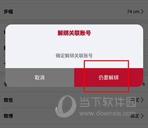 宜准跑步怎么解除QQ绑定
