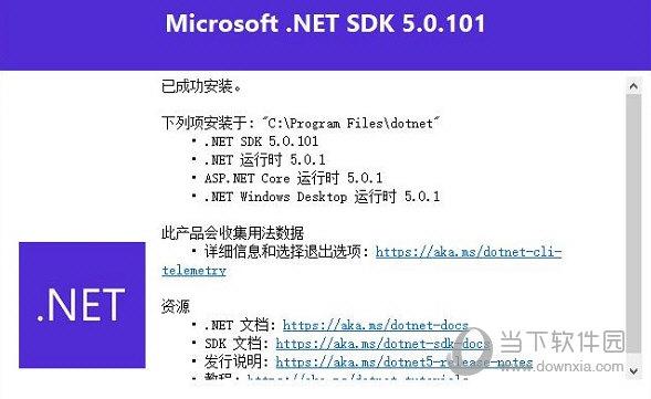 net framework 5.0 64位