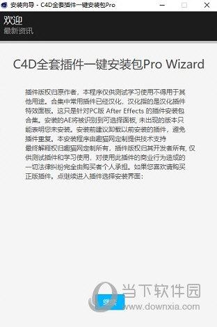 C4D全套插件一键安装包Pro