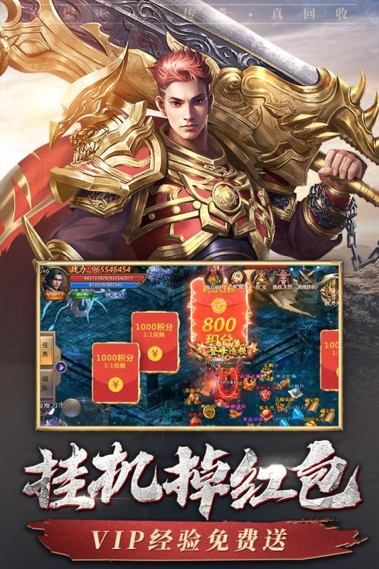 烈火屠龙九游版 V10000.2.23 安卓版截图1