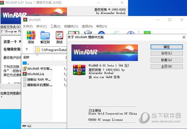 winrar64位破解版下载