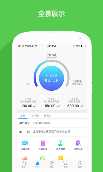 北京燃气 V2.5.7 安卓版截图2
