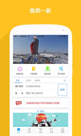 北京燃气 V2.5.7 安卓版截图1