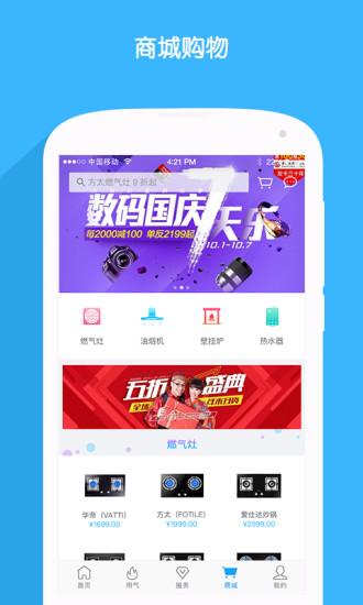 北京燃气 V2.5.7 安卓版截图3
