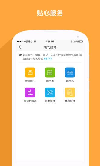 北京燃气 V2.5.7 安卓版截图4