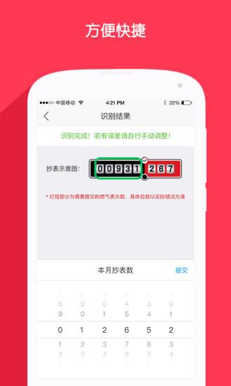 北京燃气 V2.5.7 安卓版截图5