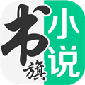 书旗小说APP V11.4.5.143 官方安卓版