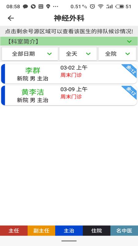 温医一院 V1.3.3 官方安卓版截图3