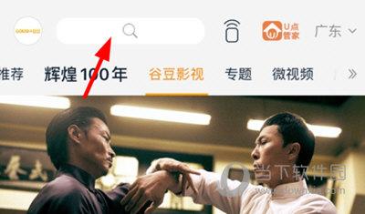 谷豆TV看粤课堂