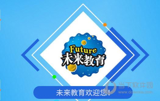 未来教育考试系统2021破解版