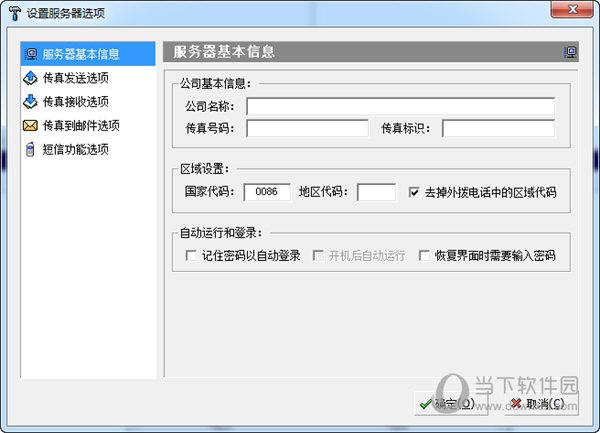 eastfax 6破解版