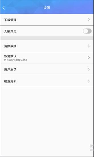 海鹦浏览器老版本破解版 V7.8.0.40457 安卓版截图4
