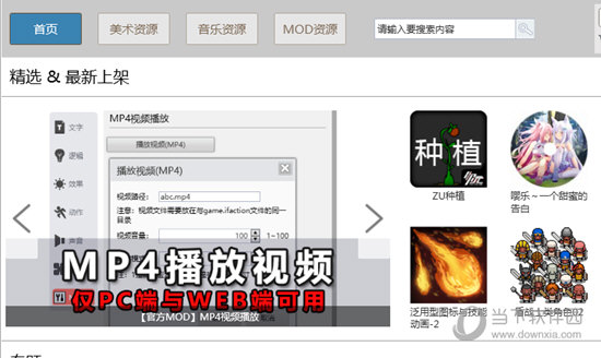 MP4视频播放器MOD
