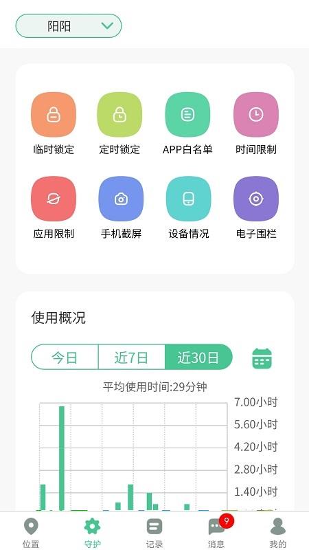 青柠守护 V1.0.5 安卓版截图1