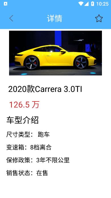 爱玩车 V1.2.0 安卓版截图1