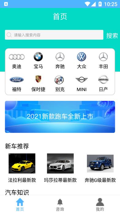 爱玩车 V1.2.0 安卓版截图2