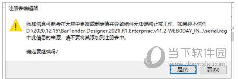 BarTender UltraLite2021破解版
