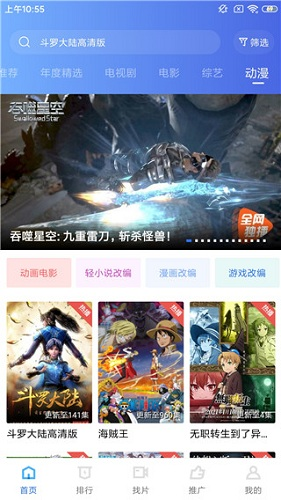 蓝猫视频app破解版 V1.5.3 安卓免费版截图1