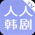 人人韩剧tv V2.0.20200601 安卓版