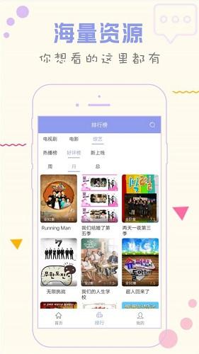 人人韩剧tv V2.0.20200601 安卓版截图2