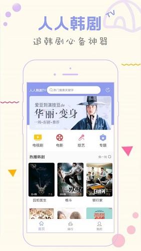 人人韩剧tv V2.0.20200601 安卓版截图3